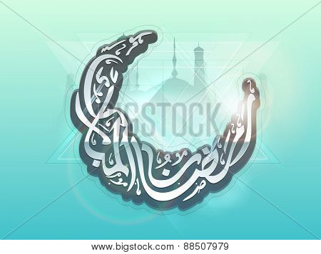 Shiny arabic calligraphy text Ramazan-ul-Mubarak (Happy Ramadan) in moon shape on abstract mosque background for islamic holy month of prayer celebration.