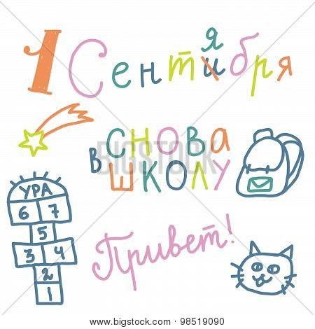 Russian text