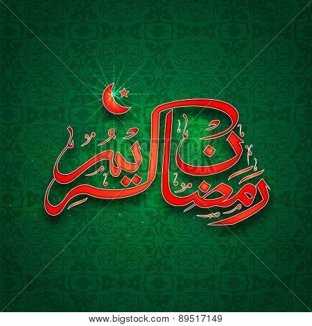 Shiny arabic islamic calligraphy of text Ramazan Kareem (Ramadan Kareem) on seamless green background for Muslim community festival celebration.