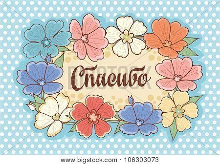 Thank you. Cyrillic, Russian font.