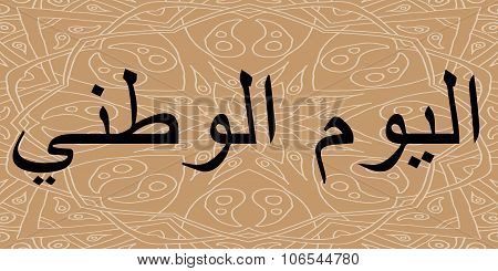 Arabic Calligraphy text. National day of the United Arab Emirates