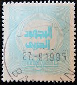 BAHRAIN - CIRCA 1990: A stamp printed in Bahrain shows in-script Art of War in center circa 1990