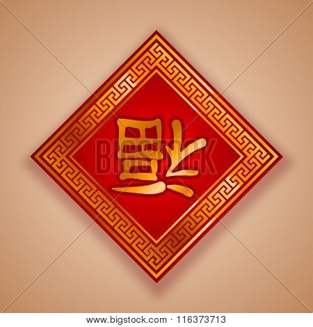 Chinese new year greeting card with red rhombus. Chinese character -