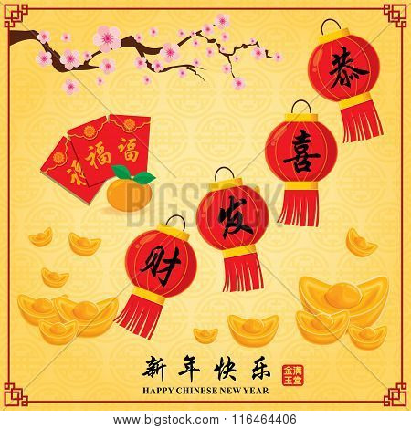 Vintage Chinese new year poster design. Chinese wording meanings: Wishing you prosperity and wealth,