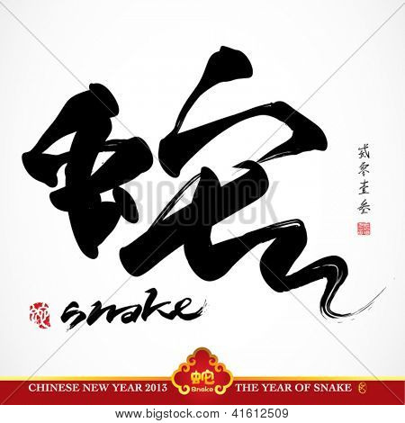 Vector Snake Calligraphy, Chinese New Year 2013, Translation: Snake