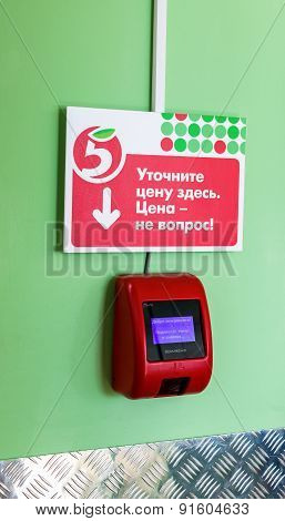 Barcode Scanner On The Wall In The Supermarket Pyaterochka