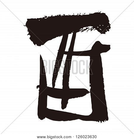 Brush stroke Chinese character zodiac sign year of the rooster