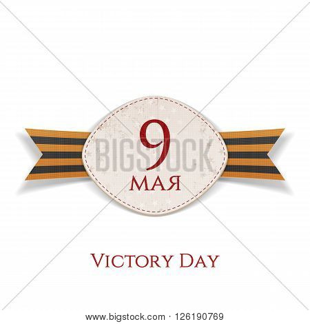 Victory Day 9 May paper white Label with Saint George Ribbon isolated on white Background. Vector Illustration