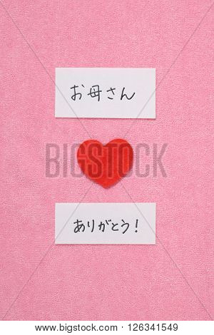 Thank you Mom in Japanese. 