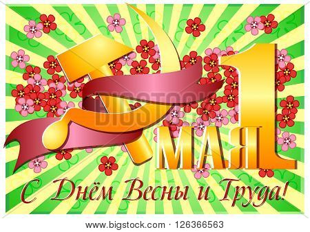 Postcard for Mayday. 1 may and russian symbol of labor hammer and sickle with red ribbon on green striped background. Russian translation: 1 may happy day of spring and labor. Vector illustration