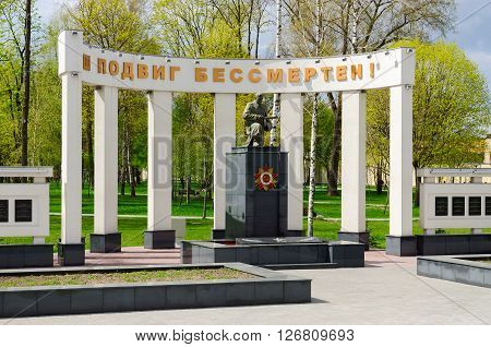 GOMEL BELARUS - APRIL 20 2016: Memorial complex in the Student park on the Street Sovetskaya Gomel Belarus