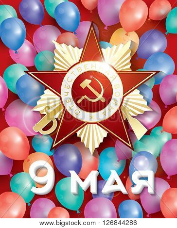 May 9. Greetings Card with Cyrillic Text: 9 May. Vector Illustration. Card for russian holiday victory day with balloons and red star.