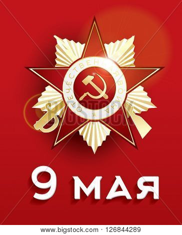 May 9. Greetings Card with Cyrillic Text: 9 May. Vector Illustration. Card for russian holiday victory day with red star.