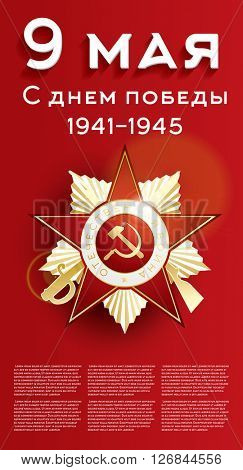 May 9. Greetings Card with Cyrillic Text: 9 May. Vector Illustration. Card for russian holiday victory day with red star and copy space.