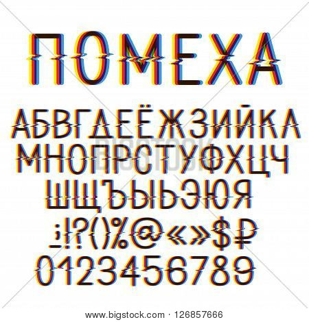 Cyrillic alphabet with distortion effect. Russian title is Interference. Isolated colorful letters with aberrations on white background.