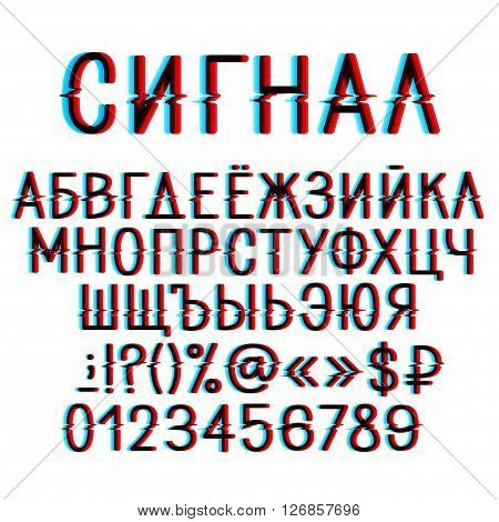 Cyrillic alphabet with distortion effect. Russian title is Signal. Isolated colorful letters with interference on white background.