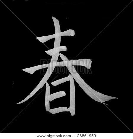 An Asian Character.