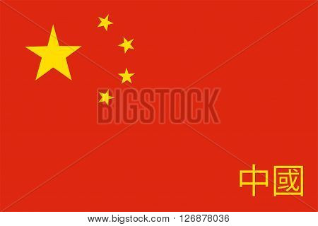 Vector 1st October China Independence Day. Creative Chinese flag in clouds with typography. Celebration Card. Illustration