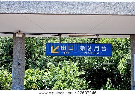 Sinal de plataforma ferroviária