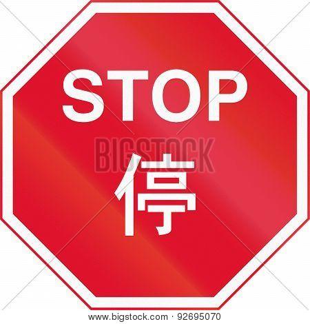Stop In Hong Kong