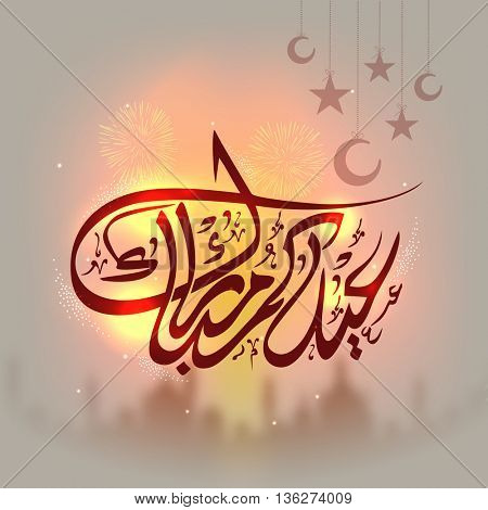Arabic Islamic Calligraphy of text Eid Mubarak on Mosque silhouetted fireworks background, Elegant Greeting Card design for Muslim Community Holy Festival celebration.