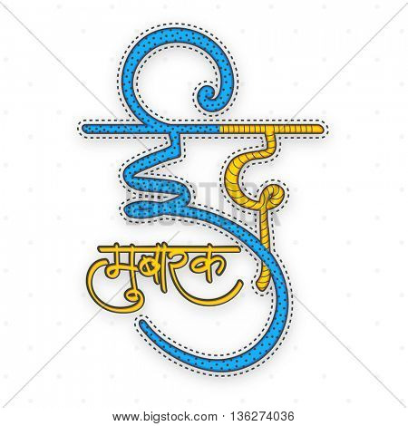 Creative Hindi Text Eid Mubarak on white background, Beautiful Greeting Card design for Islamic Holy Festival, Eid celebration.
