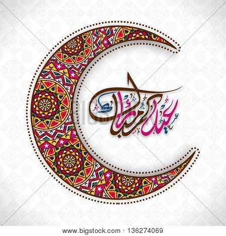 Crescent Moon with traditional floral pattern decoration and Arabic Islamic Calligraphy of text Eid Mubarak. Elegant Greeting Card, Invitation, Poster, Banner, Flyer for Muslim Community Festivals.