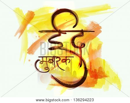 Creative Hindi Text Eid Mubarak on Mosque silhouetted abstract brush stroke background, Elegant Greeting Card design for Muslim Community Festivals celebration.