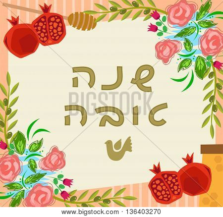 Decorative Jewish New Year greeting card with Hebrew text that says Shanah Tovah. Eps10