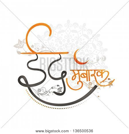 Creative Hindi Text Eid Mubarak (Blessed Eid) on floral design decorated background, Elegant Greeting Card for Muslim Community Festival celebration.