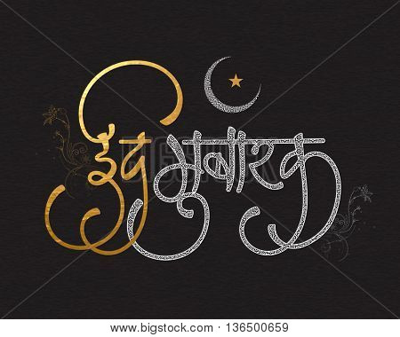 Creative Hindi Text Eid Mubarak (Blessed Eid) with crescent moon and star, Eid Mubarak Greeting Card design, Stylish Typographical Background for Muslim Community Traditional Festival celebration.