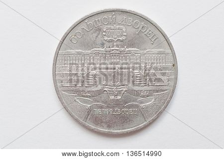 Сommemorative Coin 5 Rubles Ussr From 1990 , Shows Petrodvorets Or Grand Peterhof Palace, Nowadays R