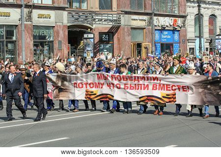 St. Petersburg, Russia - 9 May, People of different of nationally patriotic poster, 9 May, 2016. Holiday-action