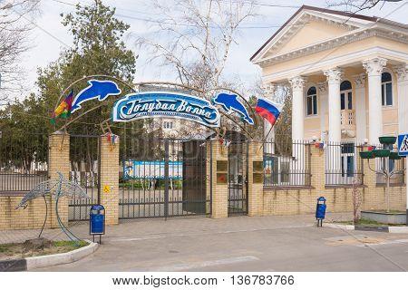 "Anapa, Russia - March 9, 2016: The Main Entrance To The Children's Sanatorium ""blue Wave&qu"