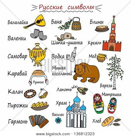 Different Characters Russian with captions in Russian vector illustration