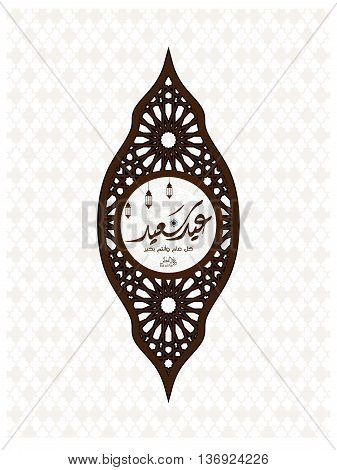 greeting card of Eid al-Fitr Mubarak holiday with Arabic geometric ornament and arabic calligraphy (translation Blessed eid) ,islamic background stock vector Illustratio