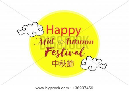Happy Mid Autumn Chinese Festival, banner. Illustration