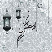 Vector Ramadan Kareem Arabic Calligraphy, Beautiful Greeting Card Template For Menu, Invitation, Pos poster