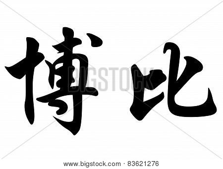 English Name Bobbie In Chinese Calligraphy Characters