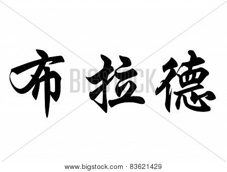 English Name Brad In Chinese Calligraphy Characters