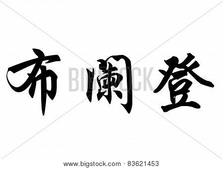 English Name Brandon In Chinese Calligraphy Characters