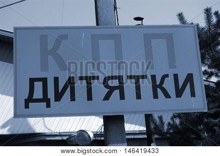 Chernobyl area entrance. Checkpoint Dityaki.April 26,2009.Ukraine. Kiev region.