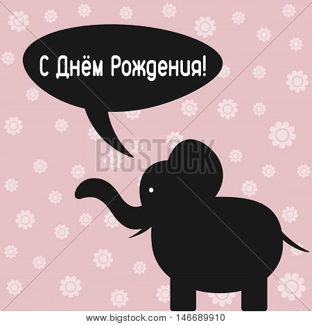 Cartoon elephant on a colored background. Text Happy Birthday! in Russian. Colorful card. Cyrillic.