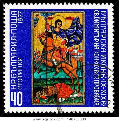Bulgaria - Circa 1977