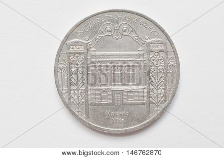 Commemorative Coin 5 Rubles Ussr From 1991, Shows National Bank Of Moscow Xix Century.
