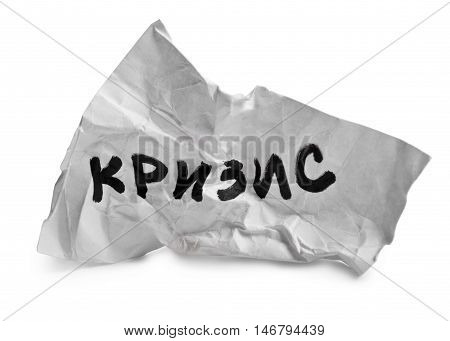 A crumpled piece of paper with the written word for