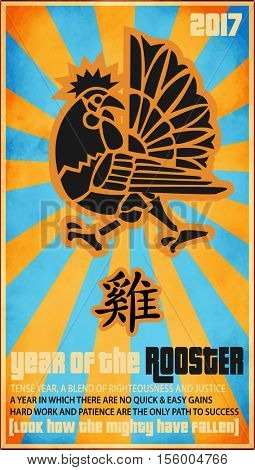 Rooster Year Poster - Chinese New Year card with rooster, ideograms and sun rays