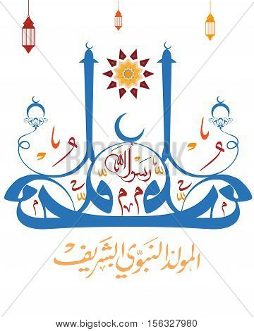 vector arabic calligraphy translation : Name of Prophet Muhammad peace be upon him with an Islamic background and beautiful decoration