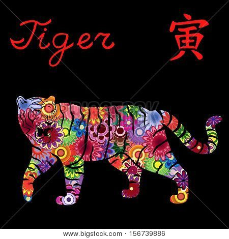 Chinese Zodiac Sign Tiger With Colorful Flowers