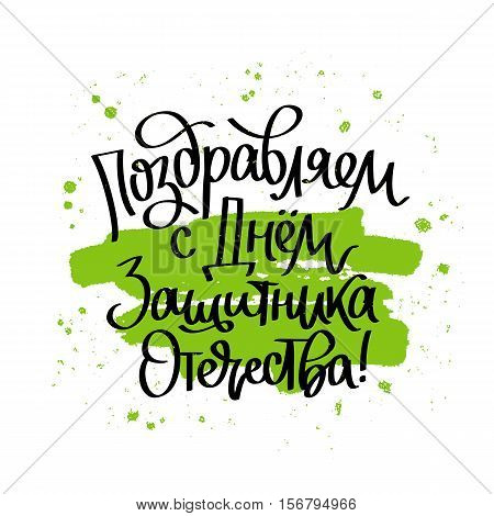 Congratulations on Fatherland Defender's Day. Russian national holiday on 23 February. Great gift card for men. Vector illustration on white background with green ink smear. The trend calligraphy in Russian.